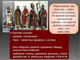 Миром правят два божества – добро (Бог) и зло (сатана). По мнению еретиков –