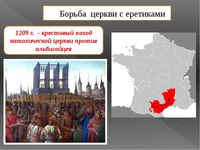 Борьба церкви с еретиками 1209 г. - крестовый поход католической церкви проти...