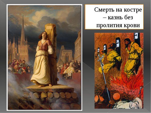 Смерть на костре – казнь без пролития крови