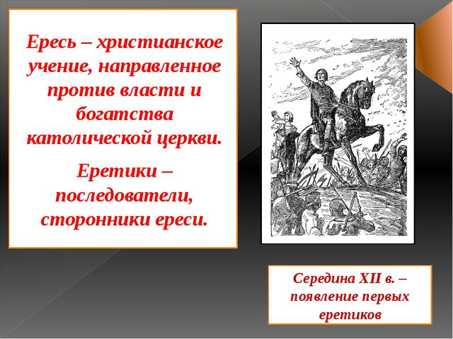 Ересь – христианское учение, направленное против власти и богатства католичес...