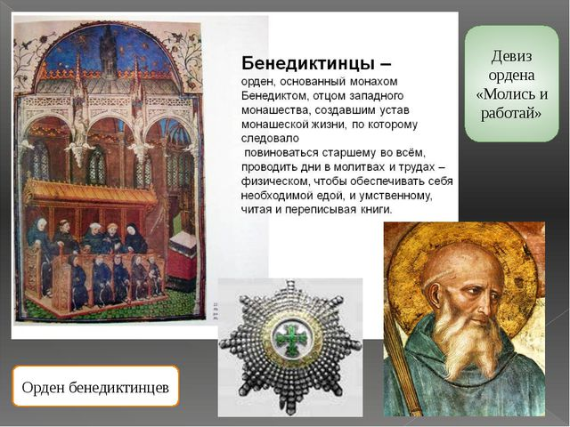 Орден бенедиктинцев Девиз ордена «Молись и работай»