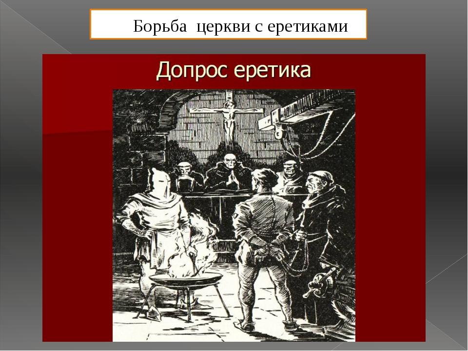 Борьба церкви с еретиками