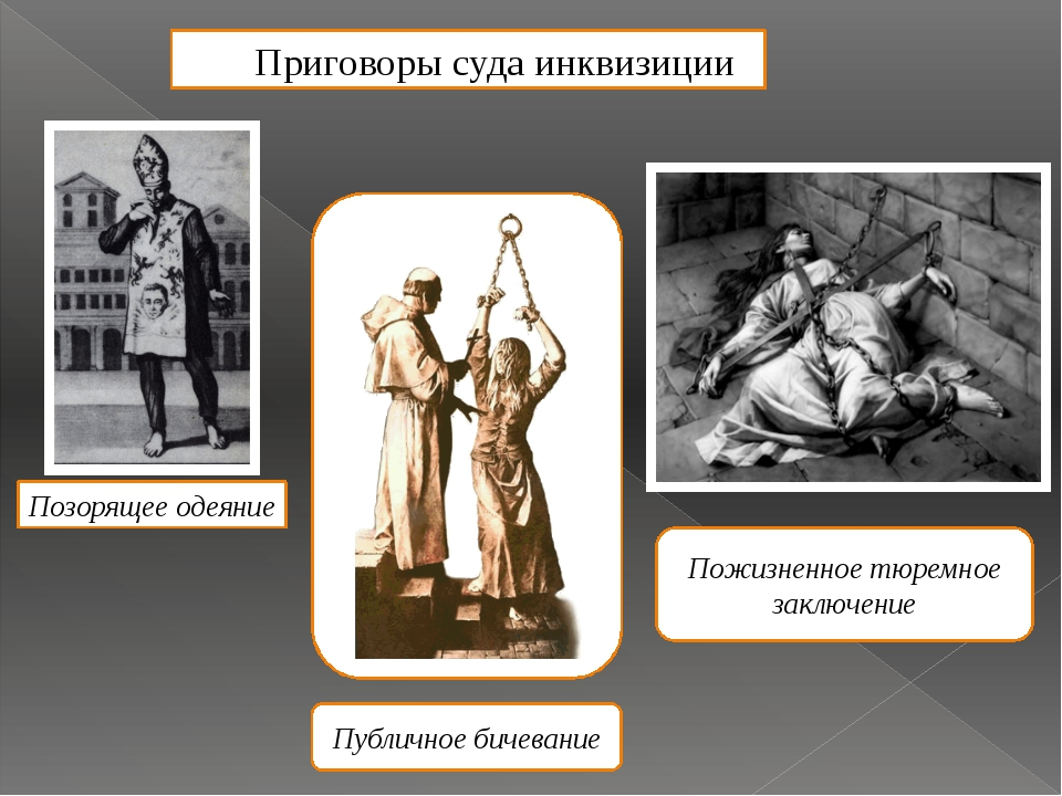 Приговоры суда инквизиции Позорящее одеяние Публичное бичевание Пожизненное т...