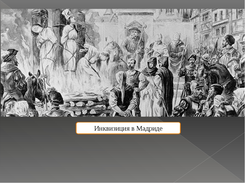 Инквизиция в Мадриде