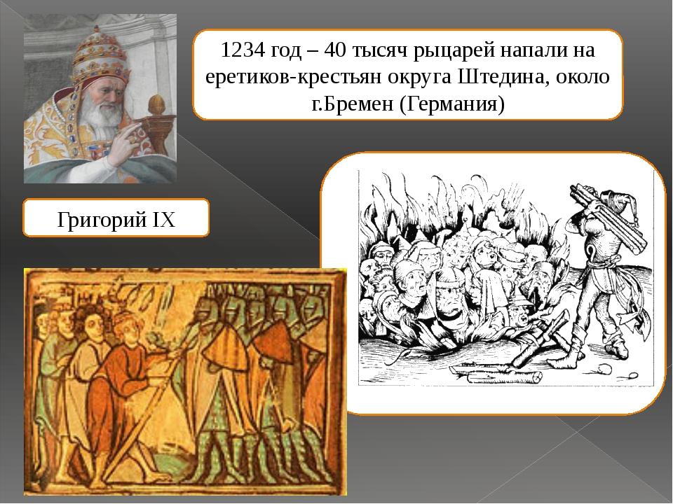Григорий IX 1234 год – 40 тысяч рыцарей напали на еретиков-крестьян округа Шт...