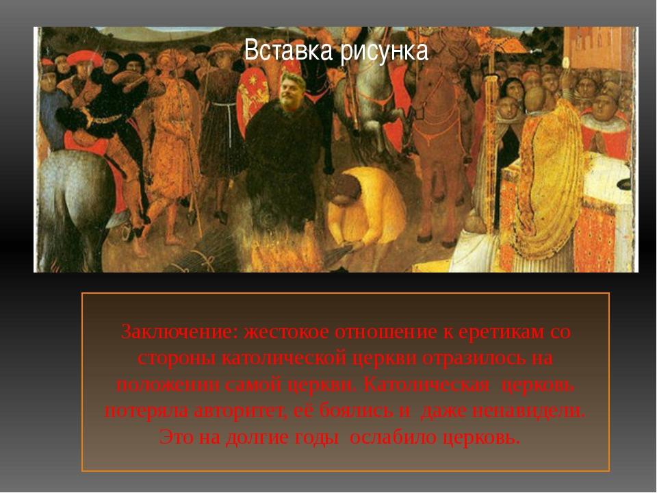Заключение: жестокое отношение к еретикам со стороны католической церкви отра...