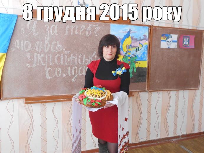 D:\Мой класс\9-Б\Зустріч 8.12.2015 з Ліщенко О.Б\піп.JPG