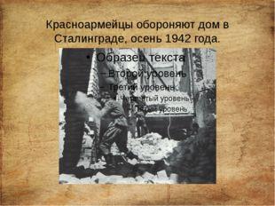 Красноармейцы обороняют дом в Сталинграде, осень 1942 года.