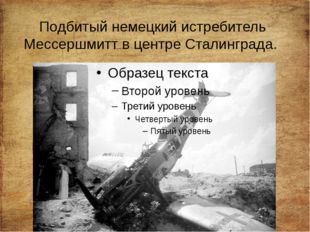 Подбитый немецкий истребитель Мессершмитт в центре Сталинграда.