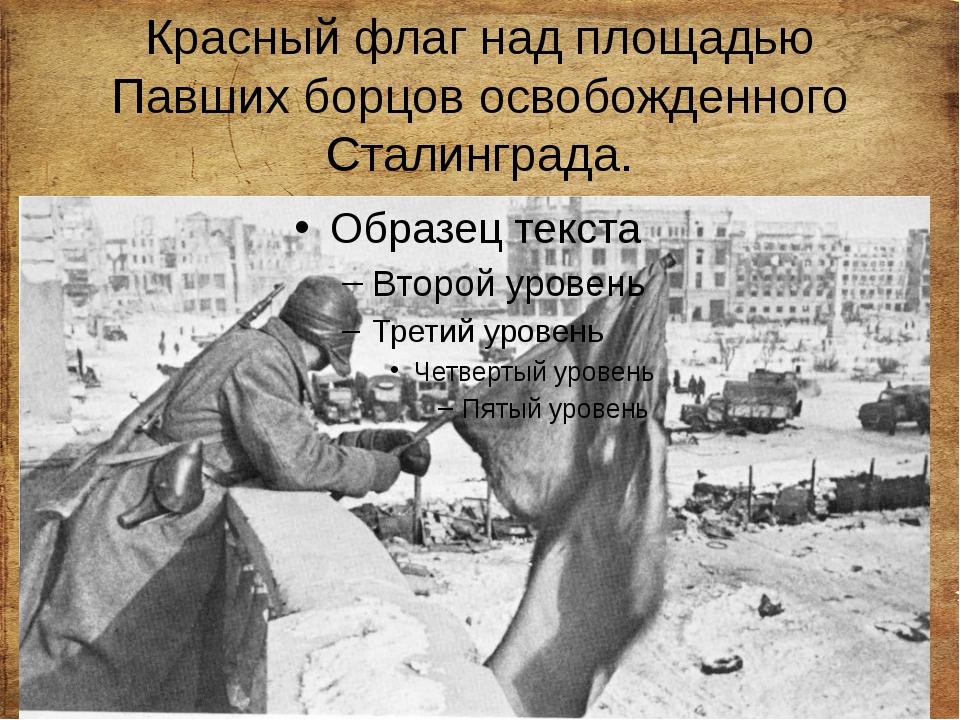 Красный флаг над площадью Павших борцов освобожденного Сталинграда.