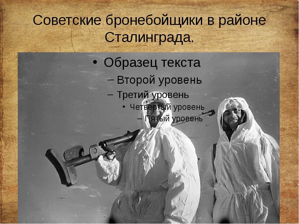 Советские бронебойщики в районе Сталинграда.