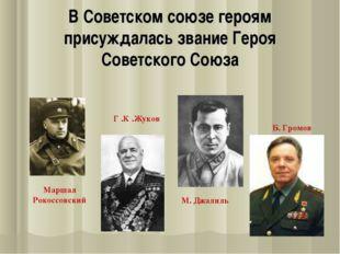 В Советском союзе героям присуждалась звание Героя Советского Союза Маршал Ро
