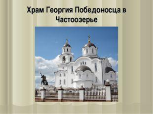 Храм Георгия Победоносца в Частоозерье