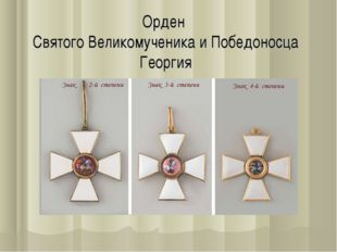 Орден Святого Великомученика и Победоносца Георгия
