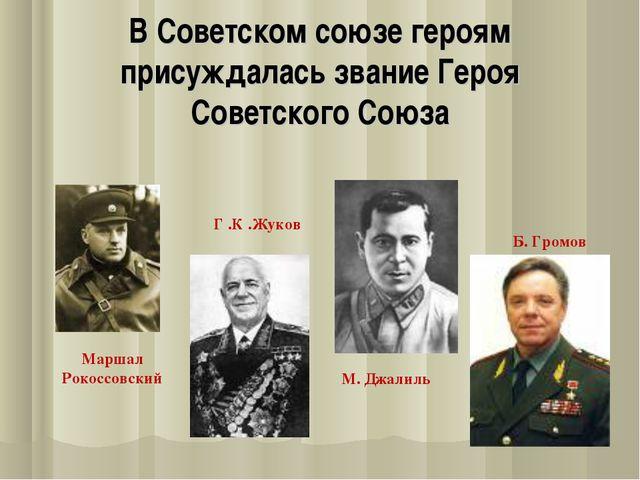 В Советском союзе героям присуждалась звание Героя Советского Союза Маршал Ро...