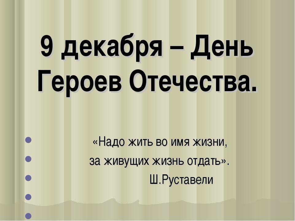 9 декабря – День Героев Отечества.  «Надо жить во имя жизни, за живущих жиз...