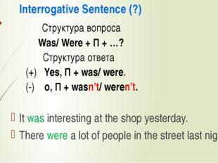 Interrogative Sentence (?) Cтруктура вопроса Was/ Were + П + …? Cтруктура отв