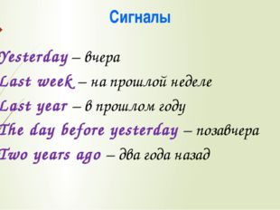 Сигналы Yesterday – вчера Last week – на прошлой неделе Last year – в прошлом