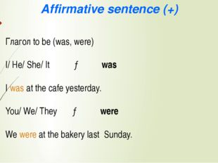 Affirmative sentence (+) Глагол to be (was, were) I/ He/ She/ It → was I was