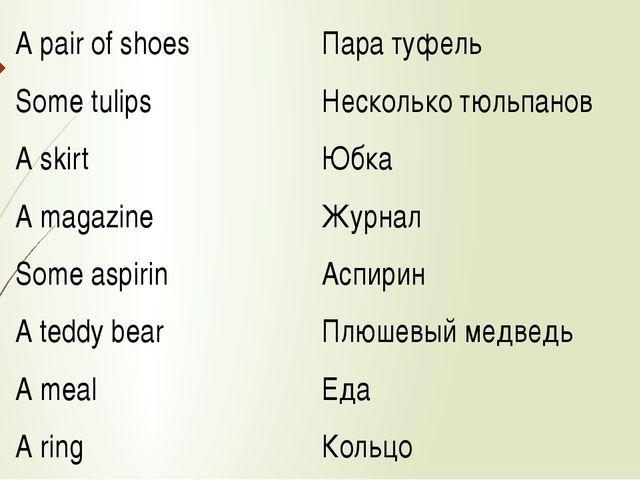 A pair of shoes Some tulips A skirt A magazine Some aspirin A teddy bear A me...