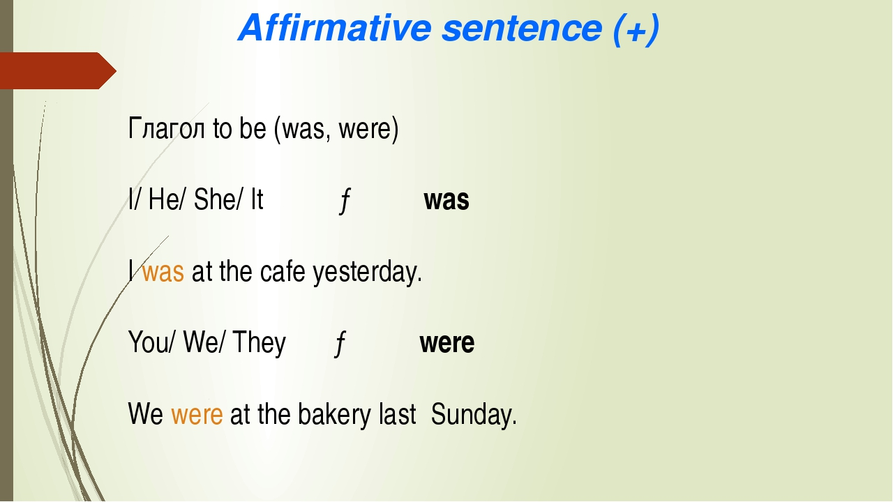 Affirmative sentence (+) Глагол to be (was, were) I/ He/ She/ It → was I was...