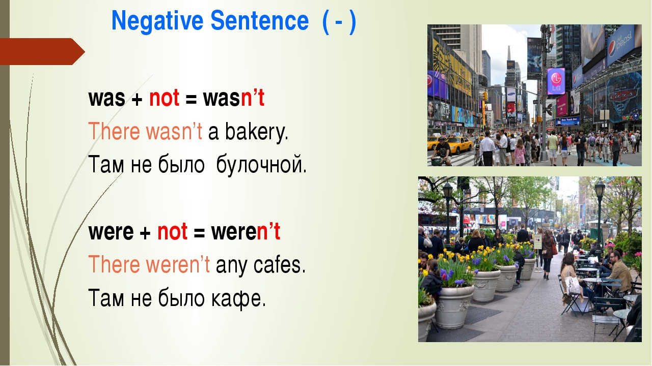 Negative Sentence ( - ) was + not = wasn't There wasn't a bakery. Там не было...