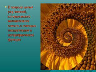 В природе целый ряд явлений, которые можно математически описать с помощью по