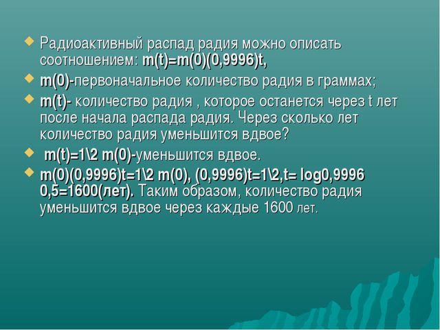 Радиоактивный распад радия можно описать соотношением: m(t)=m(0)(0,9996)t, m(...
