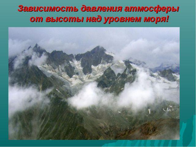 Зависимость давления атмосферы от высоты над уровнем моря!