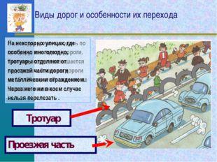 Виды дорог и особенности их перехода Проезжая часть Тротуар Пешеходы должны х