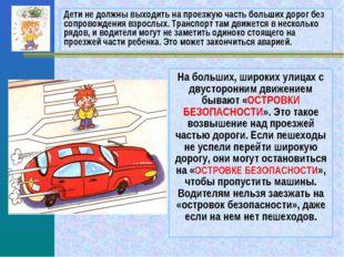 Дети не должны выходить на проезжую часть больших дорог без сопровождения взр