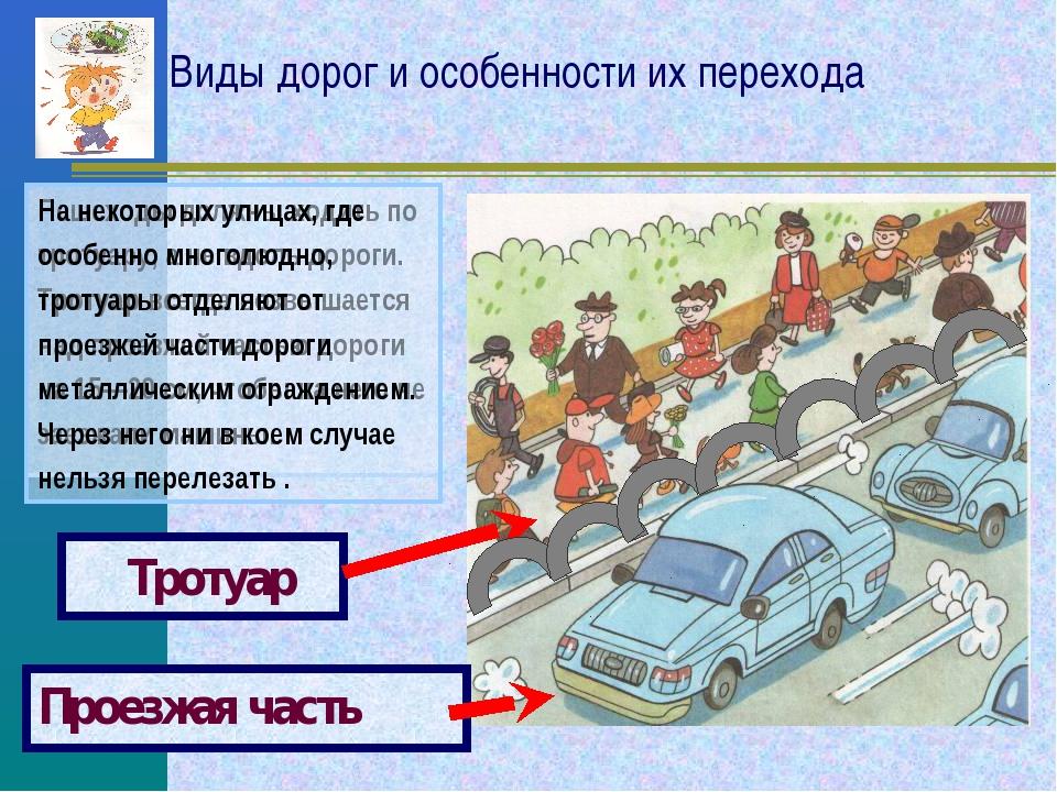 Виды дорог и особенности их перехода Проезжая часть Тротуар Пешеходы должны х...