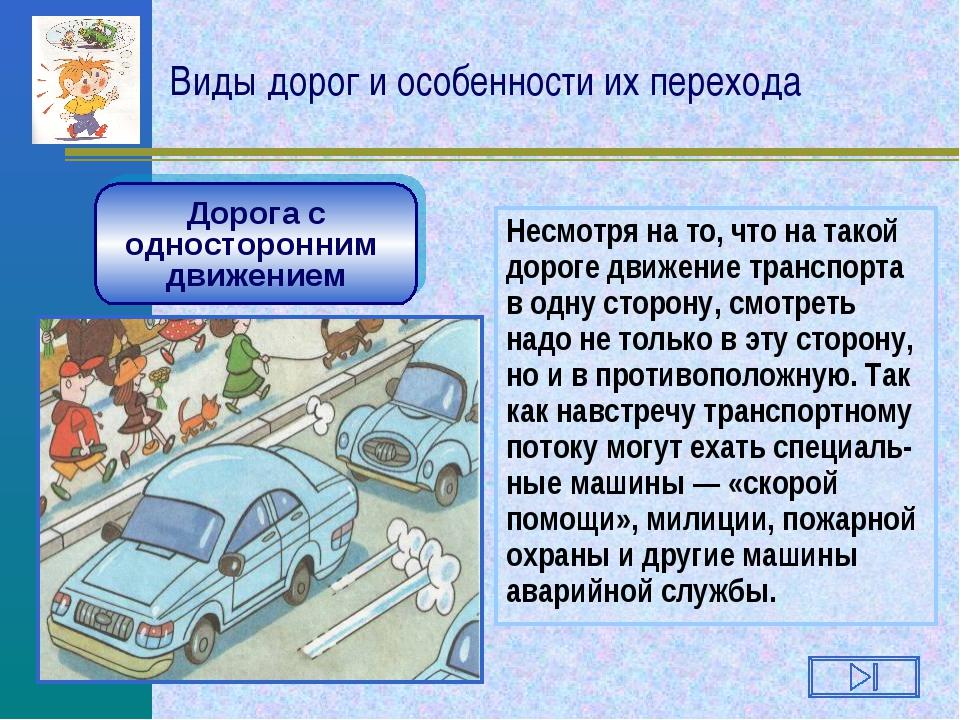 Виды дорог и особенности их перехода Дорога с односторонним движением Несмотр...