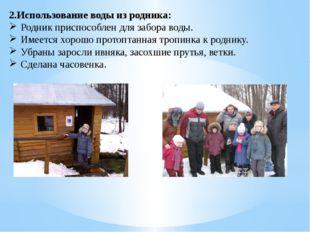2.Использование воды из родника: Родник приспособлен для забора воды. Имеется