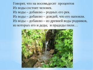 Говорят, что на восемьдесят процентов Из воды состоит человек. Из воды – доба