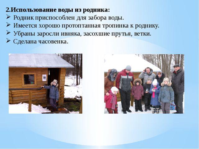 2.Использование воды из родника: Родник приспособлен для забора воды. Имеется...