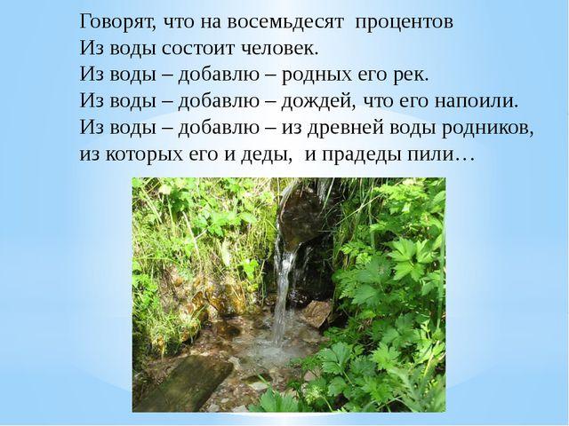 Говорят, что на восемьдесят процентов Из воды состоит человек. Из воды – доба...