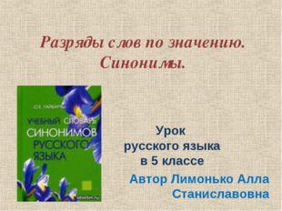 Разряды слов по значению. Синонимы. Урок русского языка в 5 классе Автор Лимо