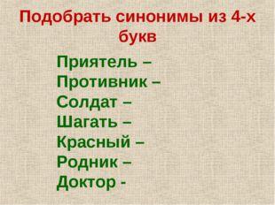 Подобрать синонимы из 4-х букв Приятель – Противник – Солдат – Шагать – Красн