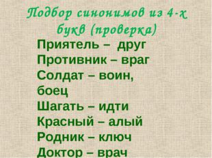 Подбор синонимов из 4-х букв (проверка) Приятель – друг Противник – враг Солд