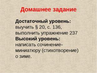 Домашнее задание Достаточный уровень: выучить § 20, с. 136, выполнить упражне