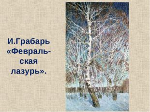 И.Грабарь «Февраль-ская лазурь».