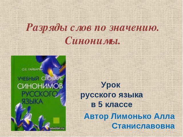 Разряды слов по значению. Синонимы. Урок русского языка в 5 классе Автор Лимо...