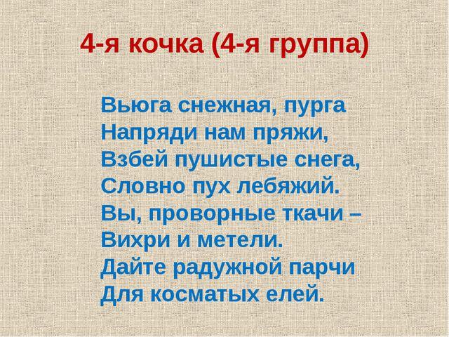 4-я кочка (4-я группа) Вьюга снежная, пурга Напряди нам пряжи, Взбей пушистые...