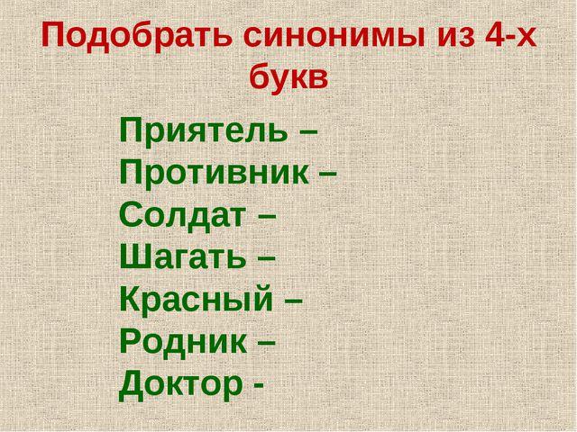 Подобрать синонимы из 4-х букв Приятель – Противник – Солдат – Шагать – Красн...