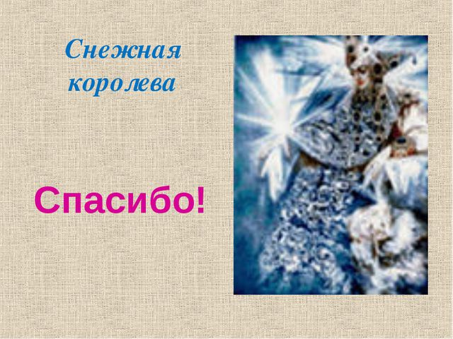 Снежная королева Спасибо!