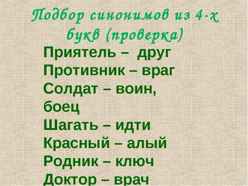 Подбор синонимов из 4-х букв (проверка) Приятель – друг Противник – враг Солд...