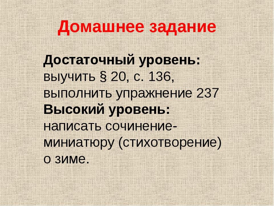 Домашнее задание Достаточный уровень: выучить § 20, с. 136, выполнить упражне...