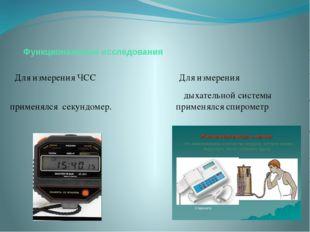 Функциональные исследования Для измерения ЧСС Для измерения дыхательной систе