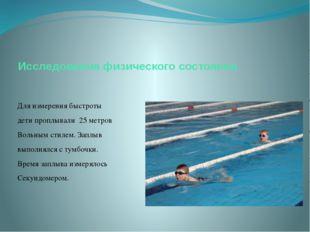 Исследования физического состояния Для измерения быстроты дети проплывали 25